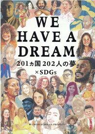 WE HAVE A DREAM 201ヵ国202人の夢×SDGs [ WORLD DREAM PROJECT ]