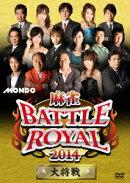 麻雀BATTLE ROYAL 2014 大将戦
