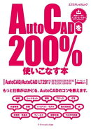 AutoCADを200%使いこなす本