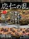 歴史REAL応仁の乱 戦国時代の幕開けとなった大転換点 日本史上もっとも難解な戦争は、なぜ11年も続いたのか? (洋泉社mook)