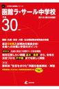 函館ラ・サール中学校(第1次・第2次収録)(平成30年度) (中学校別入試問題集シリーズ)