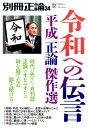 別冊正論(34) 令和への伝言ー平成「正論」傑作選 (NIKKO MOOK)