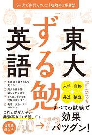東大「ずる勉」英語 3ヶ月で赤門くぐった「超効率」学習法 [ ただっち ]