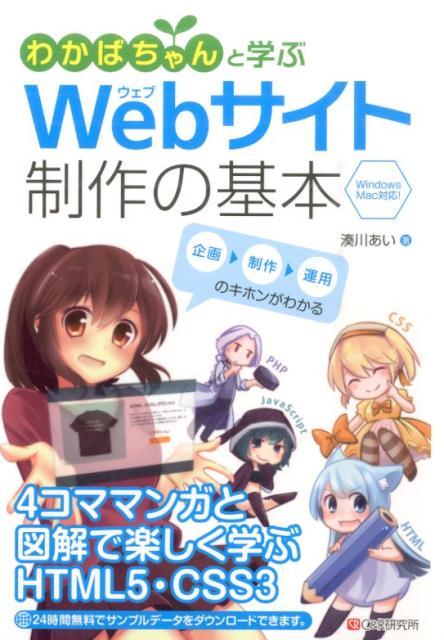 わかばちゃんと学ぶWebサイト制作の基本 Windows Mac対応! [ 湊川あい ]