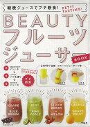 【バーゲン本】朝晩ジュースでプチ断食!BEAUTYフルーツジューサーBOOK