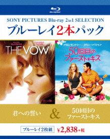 君への誓い/50回目のファースト・キス【Blu-ray】 [ レイチェル・マクアダムス ]