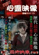 実録!!心霊映像 恐怖 BEST 109