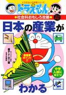 ドラえもんの社会科おもしろ攻略 日本の産業がわかる〔改訂版〕