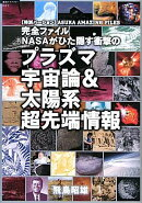 完全ファイルNASAがひた隠す衝撃のプラズマ宇宙論&太陽系超先端情報