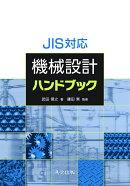 JIS対応機械設計ハンドブック