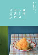 台湾レトロ氷菓店