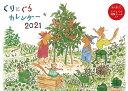 ぐりとぐらカレンダー2021 [ 中川李枝子 ]