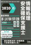 情報処理安全確保支援士徹底解説本試験問題(2020春)