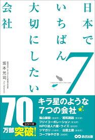 日本でいちばん大切にしたい会社7 [ 坂本光司 ]