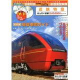 近鉄特急 (メディアックスMOOK みんなの鉄道DVD BOOKシリーズ)
