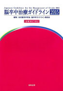脳卒中治療ガイドライン(2015)第2版