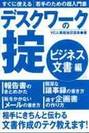 【バーゲン本】 デスクワークの掟 ビジネス文書編