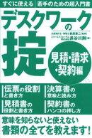 【バーゲン本】 デスクワークの掟 見積・請求・契約編