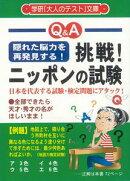 【バーゲン本】 Q&A挑戦!ニッポンの試験ー学研大人のテスト文庫5