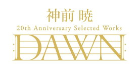 """神前 暁 20th Anniversary Selected Works """"DAWN""""【通常盤】 [ 神前暁 ]"""