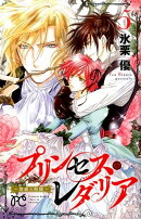 プリンセス・レダリア〜薔薇の海賊〜(5)