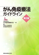 がん免疫療法ガイドライン 第2版