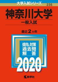 神奈川大学(一般入試) 2020年版;No.235 (大学入試シリーズ) [ 教学社編集部 ]