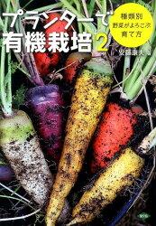 プランターで有機栽培(2)