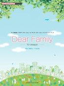 ピアノミニアルバム Dear Family -TV Version-