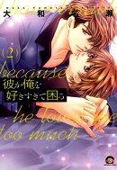 彼が俺を好きすぎて困る(2)