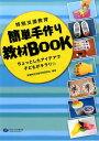 特別支援教育簡単手作り教材BOOK ちょっとしたアイデアで子どもがキラリ☆ [ 東濃特別支援学校研究会 ]