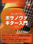 はじめてのボサノヴァ・ギター入門[模範演奏CD付]
