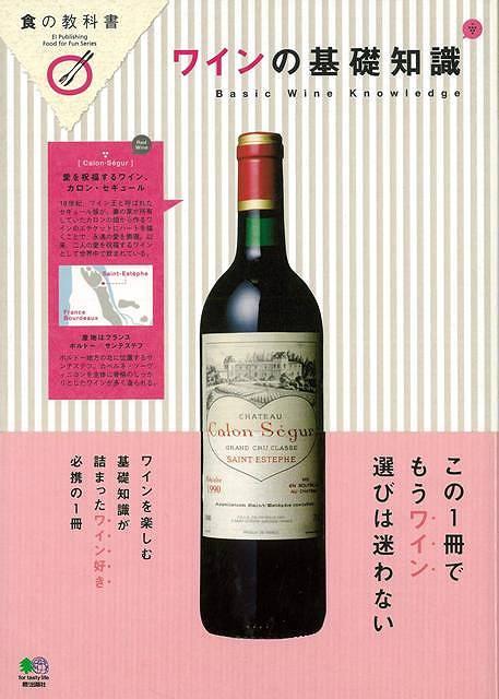 【バーゲン本】ワインの基礎知識 (食の教科書) [ 食の教科書 ]