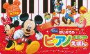 【謝恩価格本】ディズニー&クラシック名曲 はじめての ピアノえほん