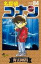 名探偵コナン(84) 特製ポストカード8枚セット付き特別版!! (小学館プラス・アンコミックス) [ 青山剛昌 ]