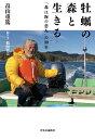 牡蠣の森と生きる 「森は海の恋人」の30年 (単行本) [ 畠山 重篤 ]