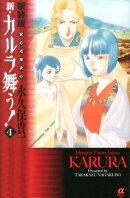 新・カルラ舞う!(4)新装版