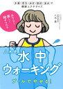 八木式水中ウォーキングプールでやせる! 理想の体型・健康体へまっしぐら! (スポーツ健康術) [ 八木香 ]