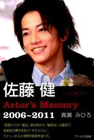 佐藤健Actor's Memory 2006〜2011 [ 真瀬みひろ ]