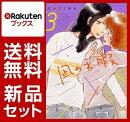 凪のお暇 1-3巻セット【特典:透明ブックカバー巻数分付き】