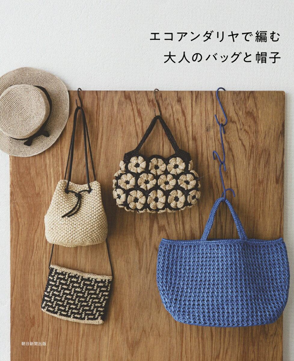 エコアンダリヤで編む 大人のバッグと帽子 [ 朝日新聞出版 ]