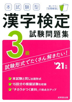 本試験型 漢字検定3級試験問題集 '21年版