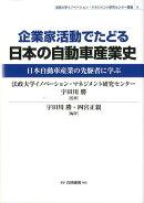 企業家活動でたどる日本の自動車産業史