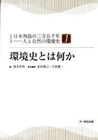 環境史とは何か (シリーズ日本列島の三万五千年ー人と自然の環境史) [ 湯本貴和 ]
