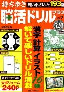 持ち歩き脳活ドリルプラス(vol.7)