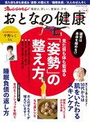 おとなの健康(Vol.6)