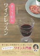 【バーゲン本】おうち飲みワインレッスン