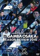 ガンバ大阪シーズンレビュー2015×ガンバTV〜青と黒〜