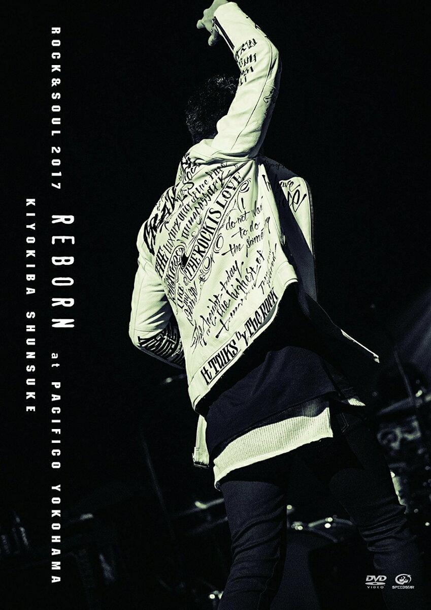 ROCK&SOUL 2017 REBORN at PACIFICO YOKOHAMA [ 清木場俊介 ]