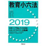 教育小六法(2019年版)